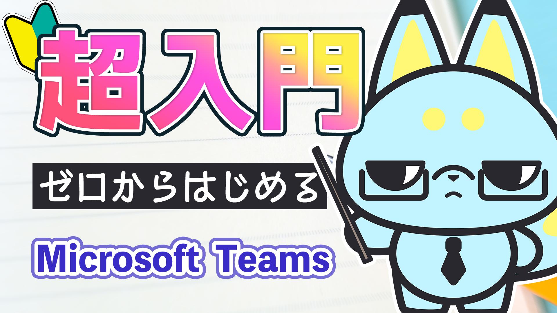 【動画】チャット&音声通話【Teams】