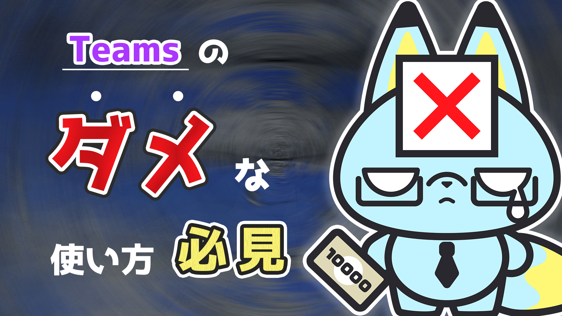 【動画】チャネル&チャット使い分け【Teams】