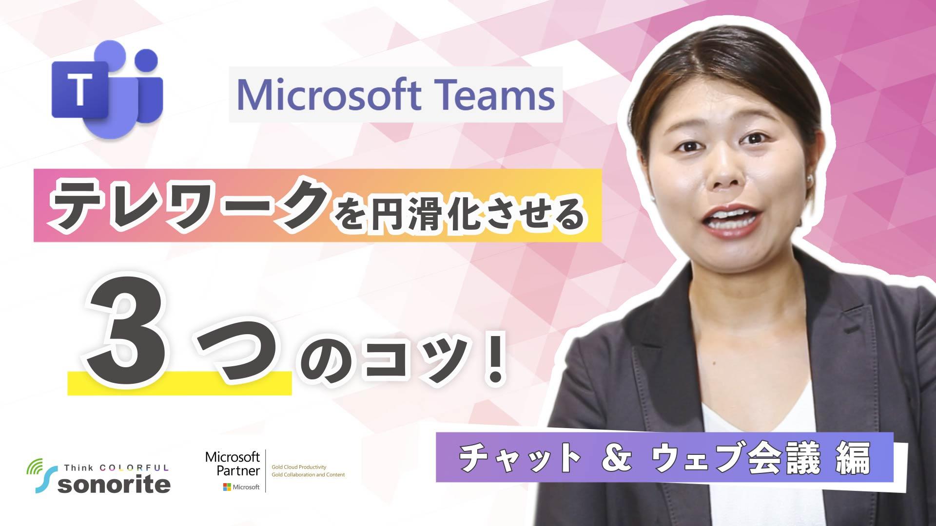 【動画】チャット&ウェブ会議 3つのコツ!【Teams】