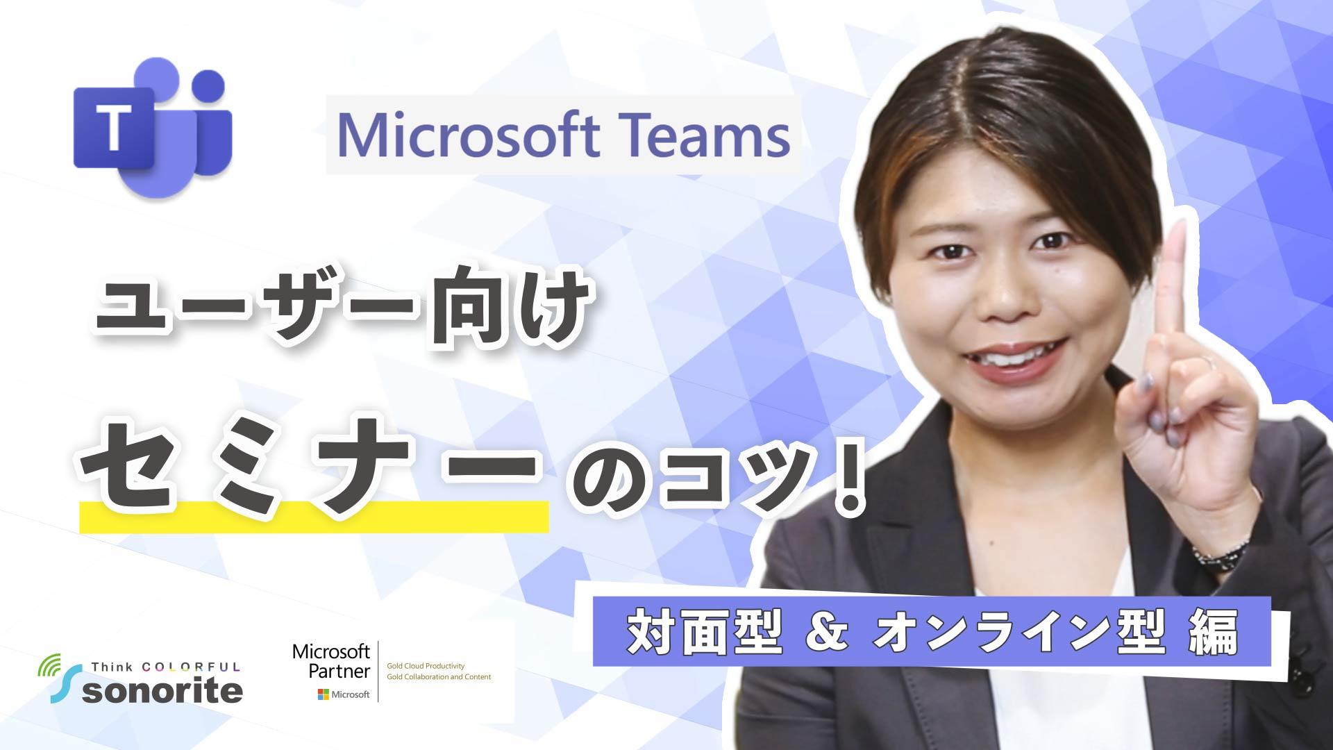 【動画】ユーザー向けセミナーのコツ!【Teams】