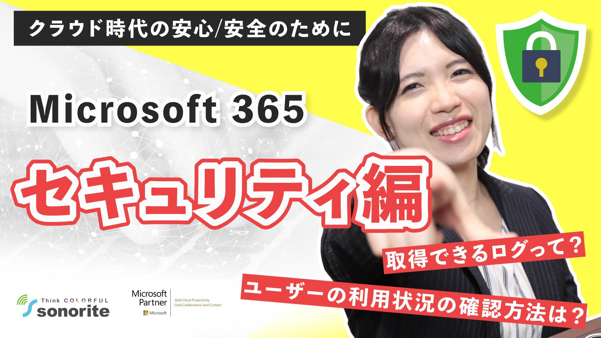 【動画】ログを活用して利用状況を可視化しよう!【Microsoft 365】