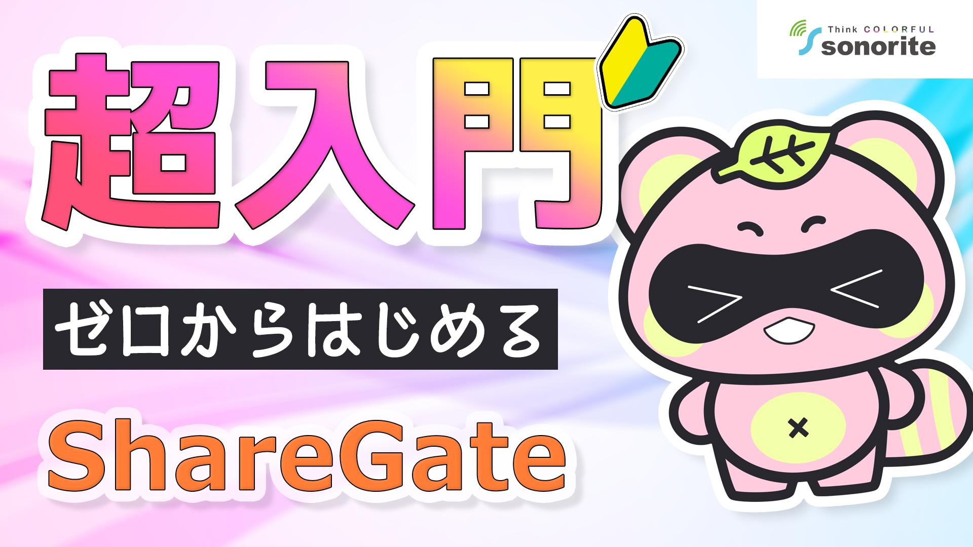【動画】ShareGateで行うSharePointデータ・ファイル移行!