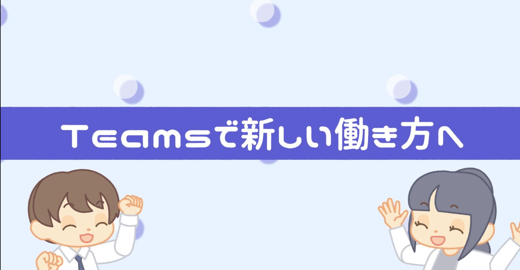 【事例・動画】Teamsってなに?使い方は?(東京海上日動火災保険株式会社)